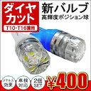 ポジションランプ LED T10 T16 ウェッジ球 ポジション灯 クリスタルレンズ 選べる2色 2個セット カスタム パーツ 【メール便】 【福袋】