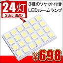 ルームランプ LED 24灯 ホワイト ブルー ゴールド 12V 3chip SMD 汎用 ラゲッジランプ 高輝度 純白 内装 パーツ カスタム ドレスアップ 【メール便】
