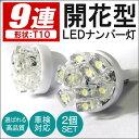 【ネコポス】 ポジションランプ LED T10 T16 ウェッジ球 9灯 2個セット ポジション灯 ナンバー灯 ライセンスランプ カーテシラ...