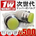 ナンバー灯 LED T10 T16 ホワイト 1W 2個セット 樹脂ヘッド 拡散 バルブ パーツ ライセンスランプ Type2 外装 カスタム ドレスアップ 【メール便】