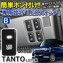 タント L375S L385S カスタム LEDスイッチ 白点灯 Bタイプ ダイハツ DAIHATSU TANTO CUSTOM 純正スイッチ カバー ライト 電球 パーツ ブレーキ ルーム ランプ エアコン パネル タイプ2 DIY