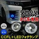ノア 80系 ヴォクシー 80 LED フォグランプ CCFL イカリング デイライト プロジェクター 純正交換 外装 カスタム ドレスアップ パーツ NOAH VOXY
