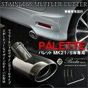 パレット SW MK21 マフラーカッター シルバー シングル ステンレス SUZUKI PALET 外装 リア テール バンパー 改造 カスタムパーツ エコ ハイブリット カー用品 スズキ