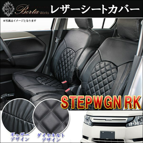 Doresu Up Rakuten Global Market Earlier Period Of Step Wgn Rk Leather Seat Cover Black Black
