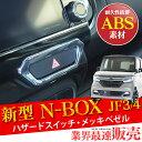 【メール便】 新型NBOX JF3 JF4 ハザードスイッチ スイッチ インテリアパネル メッキパーツ JF3 JF4 Nボックス エヌボックス ドレスアップ