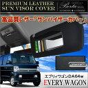 エブリィワゴン DA64W サンバイザーカバー ブラック 内装 カスタム パーツ サンバイザー 車 収納 カバー ポケット