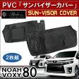 ノア ヴォクシー ZWR80 ZRR80 サンバイザー カバー PVC レザー ブラック パーツ 【10P03Dec16】