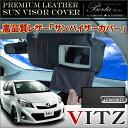 ヴィッツ 130系 サンバイザーカバー ブラック 内装 カスタム パーツ サンバイザー 車 収納 カバー ポケット