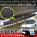 エブリィワゴン DA64 リアバンパーステップガード 1P ABS製 シボ加工 テール 外装 カスタム パーツ