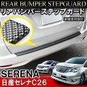 セレナ C26 リアバンパーステップガード 1P ABS製 カーボン テール 外装 カスタム パーツ