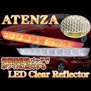 アテンザ GH系 LED リフレクター クリアバック テールランプ バックランプ リア パーツ