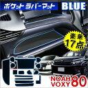 ノア 80系 ヴォクシー 80 ポケットマット ドア 防音 シート マット 17P ブルー 内装 カスタム パーツ フロアマット ドレスアップ NOAH VOXY