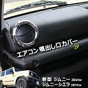 【ネコポス】新型ジムニー JB64w 新型ジムニーシエラ JB74w エアコン噴出し口カバー 2P メッキ ガーニッシュ エアコン リング カバー SUZUKI スズキ JIMNY ジムニー ドレスアップ カスタムパーツ アクセサリー オフロード