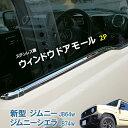 新型ジムニー JB64w 新型ジムニーシエラ JB74w ウィンドウドアモール 2P ウェザーストリップモール サイドモール ドアモール ガーニッシュ 鏡面 クロムメッキ 車種専用設計 外装 SUZUKI スズキ JIMNY ジムニー シエラ ドレスアップ カスタムパーツ