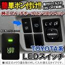 トヨタ 純正交換スイッチ 純正交換 ランプ ライト 電球 パーツ 内装 カー用品