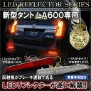 タント タントカスタム LA600S LED リフレクター 選べる2色 テールランプ バックランプ リア カスタム パーツ