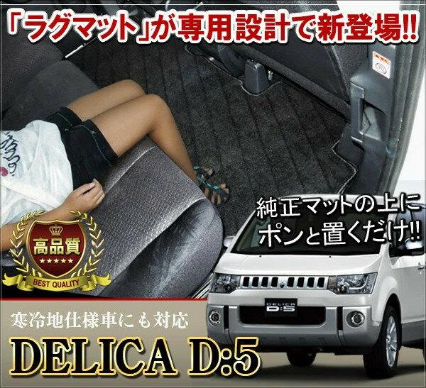 デリカ D5 ラグマット セカンドラグマット マット DELICA 汚れ防止 レジャー 車内泊 カー用品 小物 カスタム 部品 ドレスアップ アクセサリー