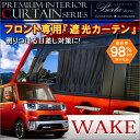ウェイク フロントカーテン カーテン フロント ブラック 黒 LA700S LA710S 純正交換 改造 カスタム パーツ 外装 車 WAKE ダイハツ DAIHATSU 【10P03Dec16】