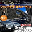 ヴェルファイア 30系 アルファード 30系 フロントカーテン ブラック 内装 カスタム パーツ 車中泊