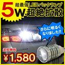 T10 T16 LED バックランプ 5W ホワイト 2個セット ウェッジ球 ポジションランプ ナンバー灯 SMD 【メール便】 【10P03Dec16】