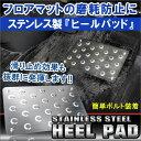 ヒールパッド フットプレート ステンレス製 汎用 フロアマット 内装 カスタム パーツ