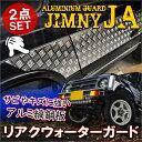 ジムニー JA11 フロント クォーターガード パーツ メッキ サイド ドア ガード ガーニッシュ 保護 スズキ 部品 パーツ SJ30 SJ40 JA71 JA12 オフロード 強化 カスタム
