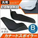 汎用 カナード フロントアンダーカナード 2個セット Bタイプ PP製 未塗装 スポイラー 外装 カスタム パーツ