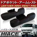 ハイエース 200系 3型 4型対応 ドアポケット アームレスト 2個セット レッドステッチ 内装 カスタム パーツ