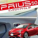 プリウス 50系 プリウス50 インナードア メッキ ガーニッシュ 2P ステンレス製 外装 アクセサリー