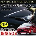 プリウス 50系 プリウス50 ボンネットフード メッキ ガーニッシュ 4P ステンレス製 外装 アクセサリー