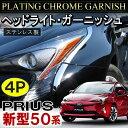 【ポイント10倍】プリウス 50系 プリウス50 ヘッドライト メッキ ガーニッシュ 4P ステンレス製 外装 アクセサリー