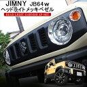 【予約】新型ジムニー JB64w 新型ジムニーシエラ JB74w メッキ ヘッドライト ガーニッシュ ウィンカーベゼル SUZUKI スズキ JIMNY ジムニー ドレスアップ カスタムパーツ アクセサリー オフロード