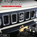 【専用設計】新型ジムニー JB64w 新型ジムニーシエラ JB74wフロントグリル ガーニッシュ 5P SUZUKI スズキ JIMNY ジムニー ドレスアップ カスタムパーツ アクセサリー オフロード