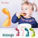 楽天doridori赤ちゃん ベビー スプーン 握りやすい お祝い プレゼント 食い初め 自分で おすすめ 安全 かわいい 食洗機 乾燥機OK kizingo キジンゴ 正規品 edu21