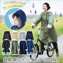 【2019年新作入荷】自転車 レインコート レインポンチョ ...
