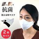 マスク 2枚セット 洗える 機能性マスク 在庫あり 即納 綿...