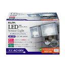 【新品】 ELPA 屋外用センサーライト AC電源 8wLED 2灯 ESL-802AC