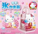 【新品】 ドウシシャ ハローキティ 電動氷かき器 DIS-1554KT