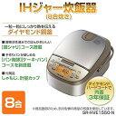 【新品】 パナソニック IHジャー炊飯器 (8合炊き) SR-HVE1550-N ゴールド