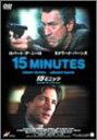 【新品】 15ミニッツ コレクターズ・エディション [DVD]