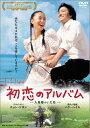 【新品】 初恋のアルバム ~人魚姫のいた島~ [DVD]