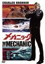 【新品】 メカニック [DVD]