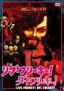 【新品】 リブ・フリーキー!ダイ・フリーキー! デラックス・エディション [DVD]