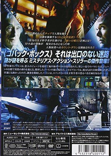 【新品】 イレイザー [DVD]
