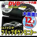 【新品】 【SPEEDER】DVD内蔵 12.1インチ フリップダウンモニター (D1210)(カラー:ブラック)車内快適空間! D1210B