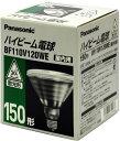 【新品】 パナソニック 電球 ハイビーム電球散光形 110V120W 150型 屋内用