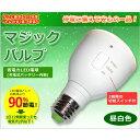 【新品】 ラブロス マジックバルブ 昼白色 MB5W-B...