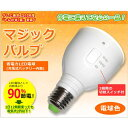 【新品】 ラブロス マジックバルブ 電球色 MB5W-A...