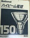 【新品】 ナショナル パナソニック 150ワット形 ハイビーム 電球 BS110V120W E26口金 集光形