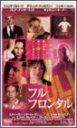 б┌┐╖╔╩б█ е╒еыбже╒еэеєе┐еы [DVD]